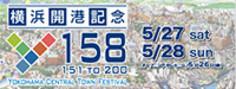"""横浜セントラルタウンフェスティバル """"Y158"""""""